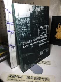 香江道貌: 香港的早期电车路风光(16开精装,全部为早期照片)