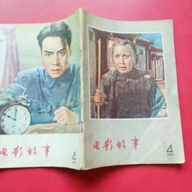 电影故事1957.4