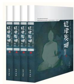 经律异相校注(全4册)