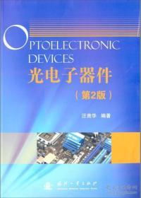 正版二手包邮光电子器件(第2版)汪贵华国防工业9787118092745