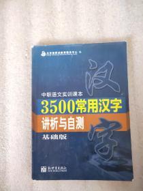 3500常用汉字讲析与自测(基础版)