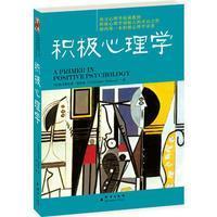 积极心理学 (英)彼得森 群言出版社  9787802561175