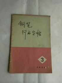 钢笔行书字帖3