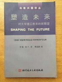 塑造未来:对大学理工教育的新期望