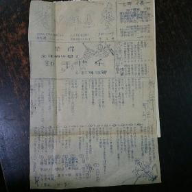 青少年之声(郑州市十六中校刊)1962年12月