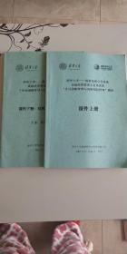 清华大学国家电网公司系统高级经营管理人员培训班(上下课件两册)