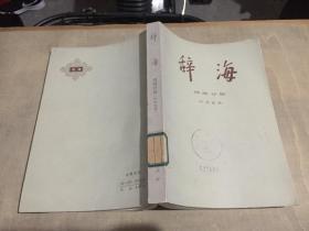 辞海(地理分册)中国地理(修订稿)1977 一版一印
