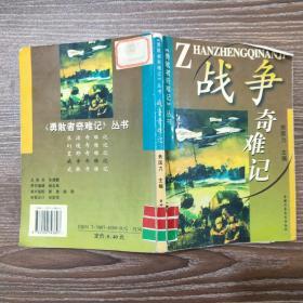 战争奇难记 焦国力主编 中国少年儿童出版社