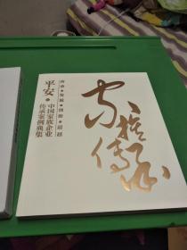 平安.中国家族企业传承案例典集 (带函套)