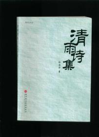 莲花山文丛:清雨诗集(小16开作者签名本)
