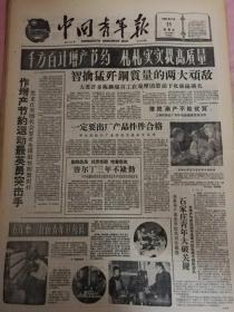 1959年5月15日中国青年报