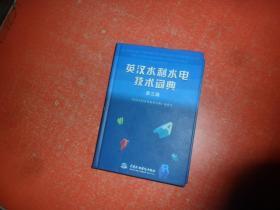 英汉水利水电技术词典  【第三版】