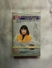20世纪中华歌坛名人 百集珍藏版  成方圆 磁带