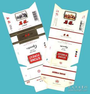 卡纸烟标-曲靖卷烟厂 石林卡纸拆包标2种