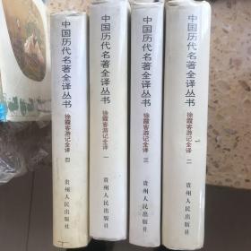徐霞客游记全译 4册全。精装