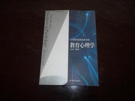 心理学经典实验书系:教育心理学