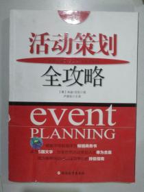 活动策划全攻略 第2版