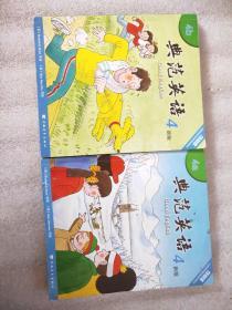 典范英语4 新版 4ab两本合售上下册