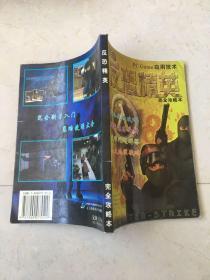 游戏类:【PC GAME应用技术 反恐精英 完全攻略本】无盘、32开
