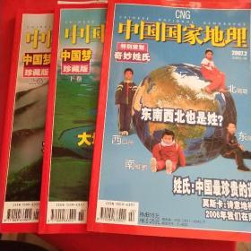 中国国家地理2007年 2-5-6上下【3本合售】