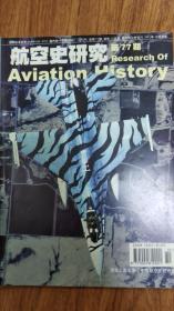 航空史研究75、76、77、84期
