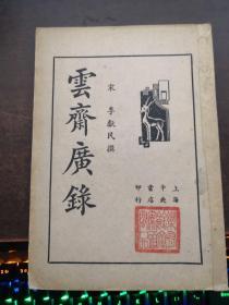 云齐广录  1936年版