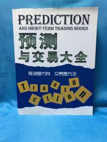 预测与交易大全(预测是方向 交易是方法)