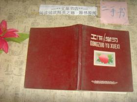工作与学习笔记本》文泉笔记本精收藏15前1/3有笔记