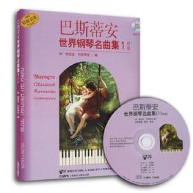 巴斯蒂安世界钢琴名曲集1 初级 正版 简斯密瑟巴斯蒂安  9787807515920