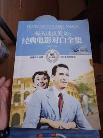 每天读点英文经典电影对白全集