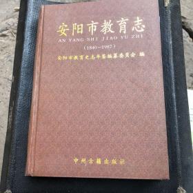 安阳市教育志(1840-1987)