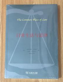 日常生活与法律 The Common Place of Law: Stories from Everyday Life 9787100110990