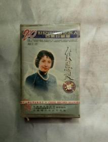 20世纪中华歌坛名人 百集珍藏版 恩凤磁带