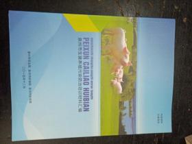 泉州市生猪养殖污染防治培训材料