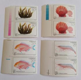 1992-4 养植邮票2套合售(带边)