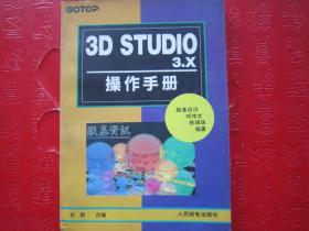 3D STUDIO 3.X操作手册