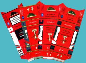 卡纸烟标-上海卷烟厂 中华卡纸拆包标4种版本