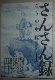 日文原版书 さんさん录 (1) (ACTION COMICS) コミックス – 2006/3/11 こうの史代  (著,日本畅销漫画书)
