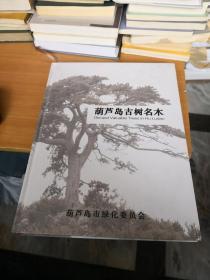 葫芦岛古树名木