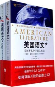 美国语文 上下册 中英对照 美国著名中学课文精选 全二册