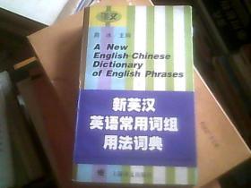 新英汉英语常用词组用法词典