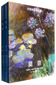 外国名家精品集 莫奈(全二册)