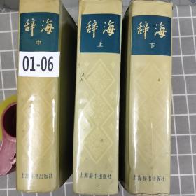 辞海 上中下 全三册 1979年版