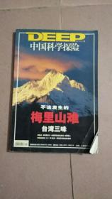 中国科学探险(2004.4)