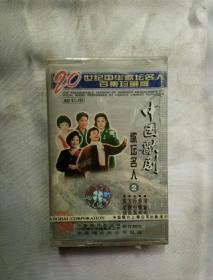 中国歌剧 歌坛名人2二 磁带