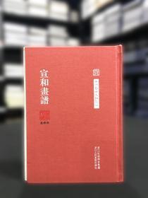 【 毛边本】宣和画谱 (中国艺术文献丛刊 布面精装 全一册 一版一印)