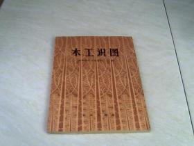 木工识图 【32开 1972年二版一印】