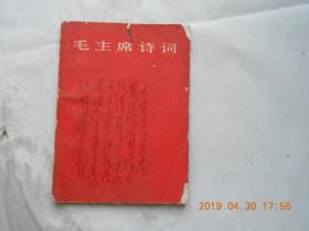 33319《 毛主席诗词 》