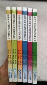 新编中草药图谱及经典配方 全六册 九五品