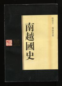 南越国史(签赠本)